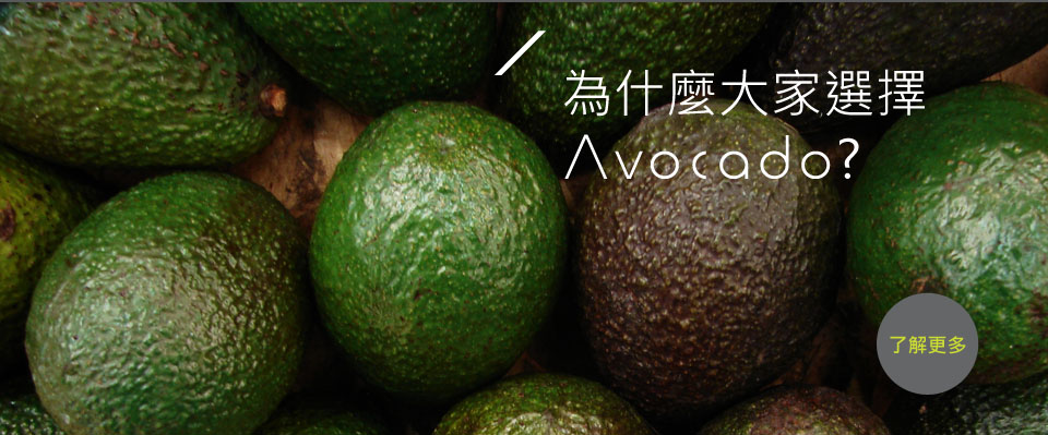 http://www.avofactory.com/about-avocado/why-avocado/